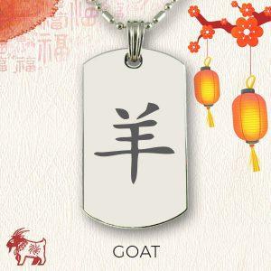 Chinese Zodiac Pendant - GOAT