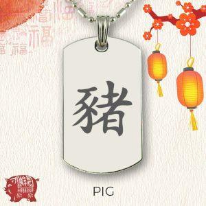 Chinese Zodiac Pendant - PIG